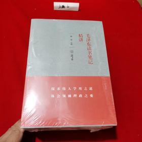 《毛泽东读书笔记精讲》(平装)