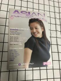 Asian pops 56期 赵薇 金城武 刘德华 周润发