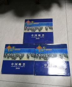 包邮2010中国邮票年册3本(邮票全不缺邮票和光盘)