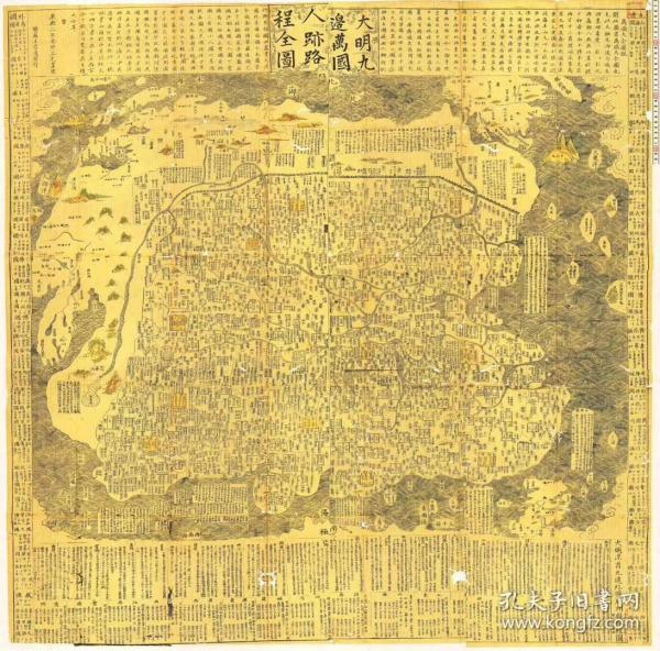古地图1663 大明九边万国人迹路程全图。纸本大小84.67*85.77厘米。宣纸原色仿真。微喷复制
