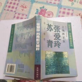 上海两才女—张爱玲、苏青散文精粹