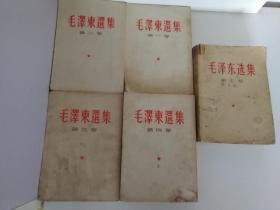 毛泽东选集五卷全( 竖版繁体, 206 )
