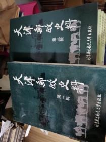 天津邮政史料3.4.5集一册价格