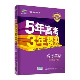 曲一线2021B版 高考英语 五年高考三年模拟 天津市专用 5年高考3年模拟 首届新高考适用 五三B版专项测试