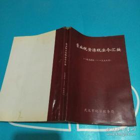 营业税资源税法令汇偏(一九九四年~一九九七年)