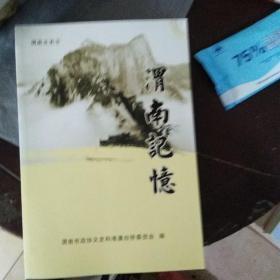 渭南记忆(渭南文史8)【115号
