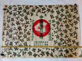 青岛老物件,民国   青岛中国国货公司老广告纸    尺寸大 长79公分,宽55公分   。带民国地图
