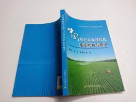 中国特色农业现代化建设机制与模式