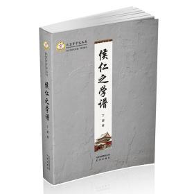 北京学学术文库-侯仁之学谱