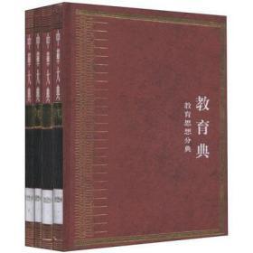 中华大典 教育典 教育思想分典(16开精装 全四册 原箱装)