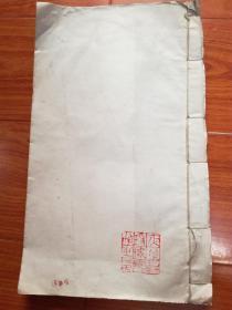 趙松雪道教碑 下冊(30.5x18cm)詳見圖
