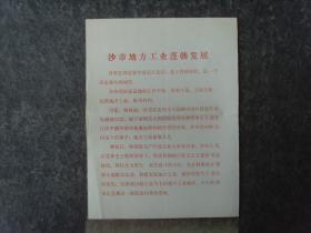 1973年,湖北省沙市地方工业蓬勃发展