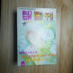 科幻世界画刊 7册