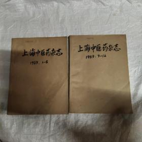 上海中医药杂志(1989年1一12)