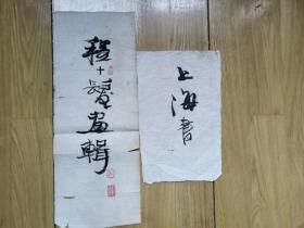 """保真 程十发书《程十发画辑》签条,尺寸:38x15厘米;周慧珺书""""上海书""""三字(无款),"""