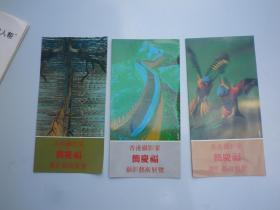 香港摄影家简庆福摄影艺术展览  3张门票  约18X9