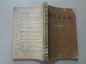 针灸学手册(修订第二版)王雪苔/编著  人民卫生出版社1962   六品   后面少页