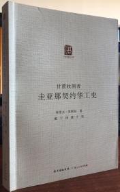 甘蔗收割者:圭亚那契约华工史(广东华侨史文库)