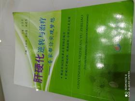 肝硬化逆转与治疗(一版一印)