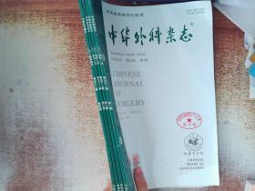 中华外科杂志  2014年第1-4期