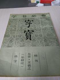 字宝.二.楷书 东晋·王羲之《乐毅论》选字