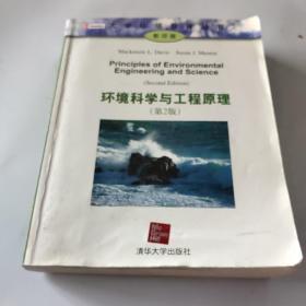 环境科学与工程原理(第2版)