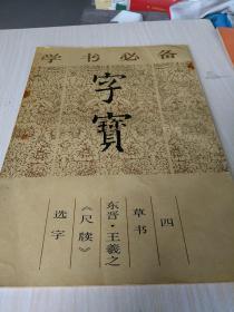 字宝.四.草书 东晋·王羲之《尺牍》选字