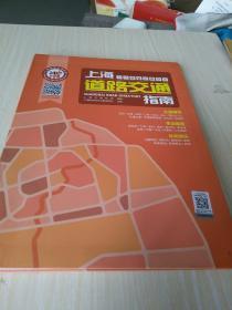 2017上海道路交通指南