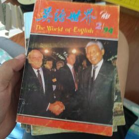 英语世界 1994.2,1996.7-12,2005.2.4.5.6.7.9.10共14本合售
