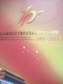 北京市促进私营个体经济发展条例施行十周年 2001–2011