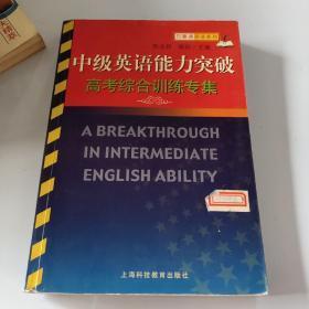 中级英语能力突破:高考综合训练专集