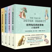 正版 彼得兔经典故事集小兔彼得 中英双语 3-4-5-6-7-9-10岁少儿童绘本故事图书 彼得兔的故事全集 童话世界经典故事集