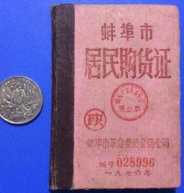 文革 蚌埠市居民购货证