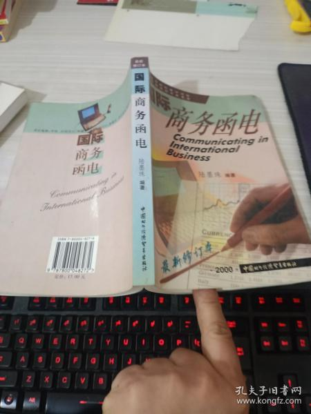 国际商务函电
