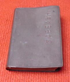 中医书,医学书--上海常用中草药--35