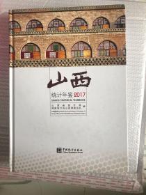 山西统计年鉴2017(附光盘)