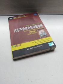 正版 汽车手动传动系与驱动桥(第四版)