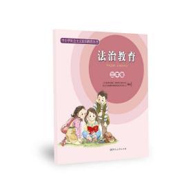中小学社会主义法治教育丛书:法治教育(三年级)