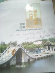 美丽辉县  辉煌共城邮票珍藏册(面值总计120余元)
