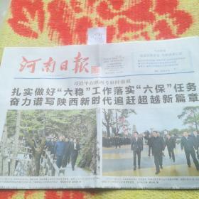 2020.4月24日河南日报