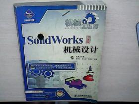 机械工程师:SolidWorks中文版机械设计