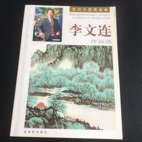 正版现货 李文连作品选(世纪中国画金典) 只出1000册