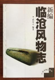 新编临沧风物志