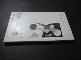 中国涉外经济法知识