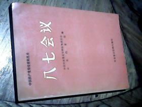 中国共产党历史资料丛书 八七会议(载有《中国共产党中央执行委员会告全党党员书》、李维汉的开幕词;毛泽东、邓中