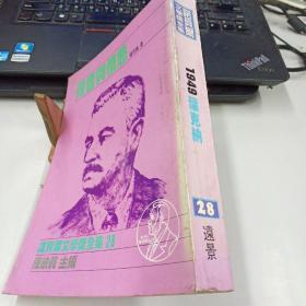 诺贝尔文学奖全集(28) 1949 福克纳