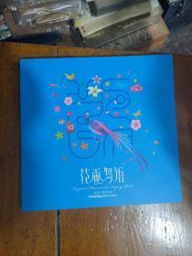 花香鸟语 邮册 含2017-21 喜鹊邮票大版、小版 个性化邮票小本票