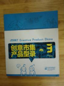 刘琼雄著《创意市集产品型录3》(彩印)一版一印