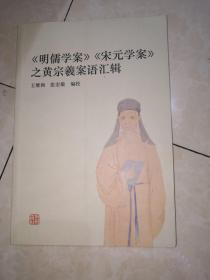 《明儒学案》《宋元学案》之黄宗羲案语汇辑