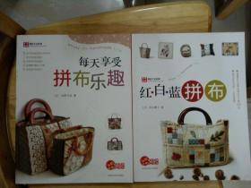 若山雅子著《每天享受拼布乐趣 红·白·蓝拼布》附纸型 (铜版彩印) 二册合售